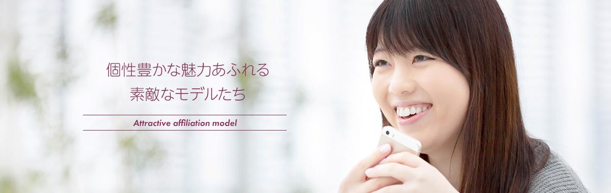 個性豊かな魅力あふれるモデルたち|山形モデルネット