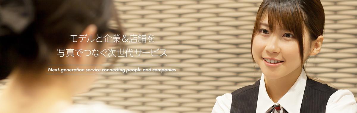 企業&店舗コラボとは?|山形モデルネット