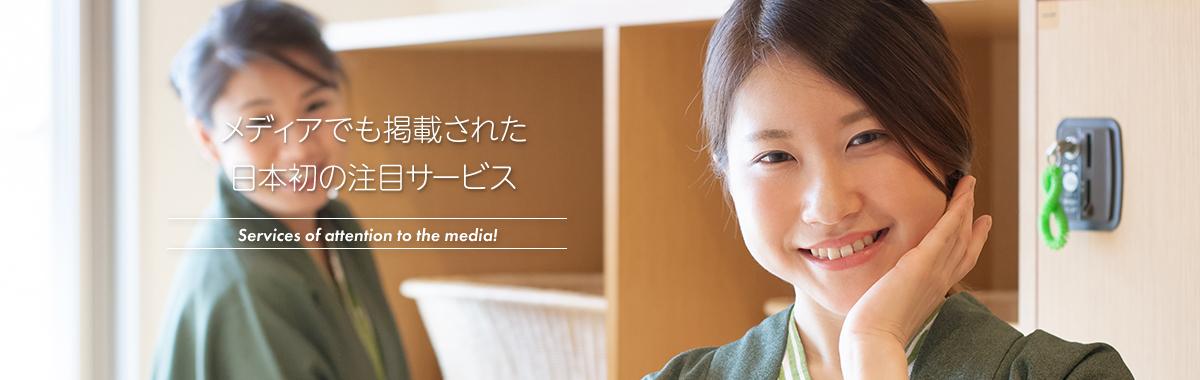 メディアにも掲載された日本初のサービス|山形モデルネット