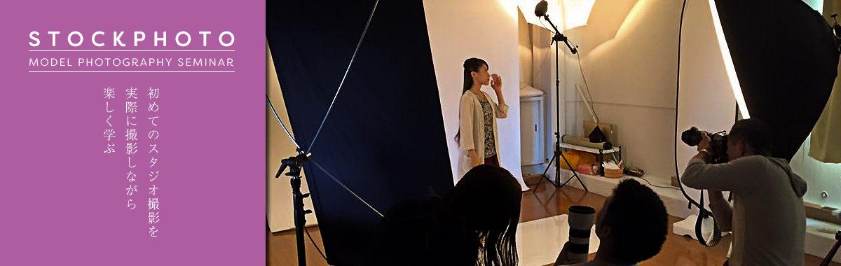 初めてのスタジオ撮影セミナー|山形モデルネット