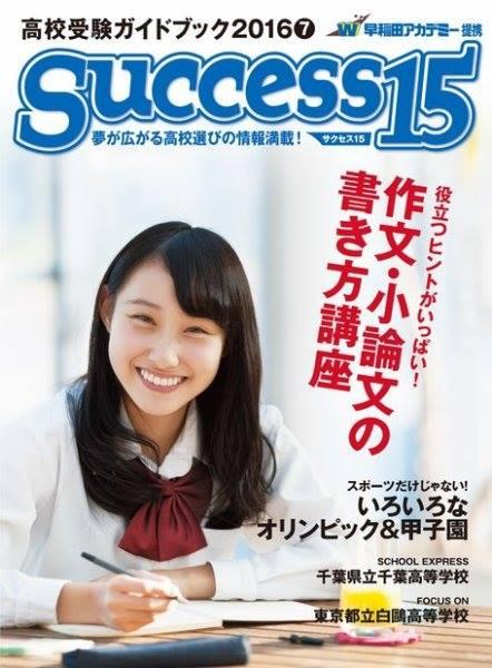 使用事例:高校受験情報誌Success15|山形モデルネット