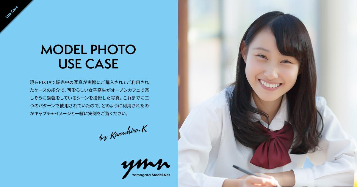 ストックフォト使用事例:オープンカフェで勉強する女子校生|山形モデルネット