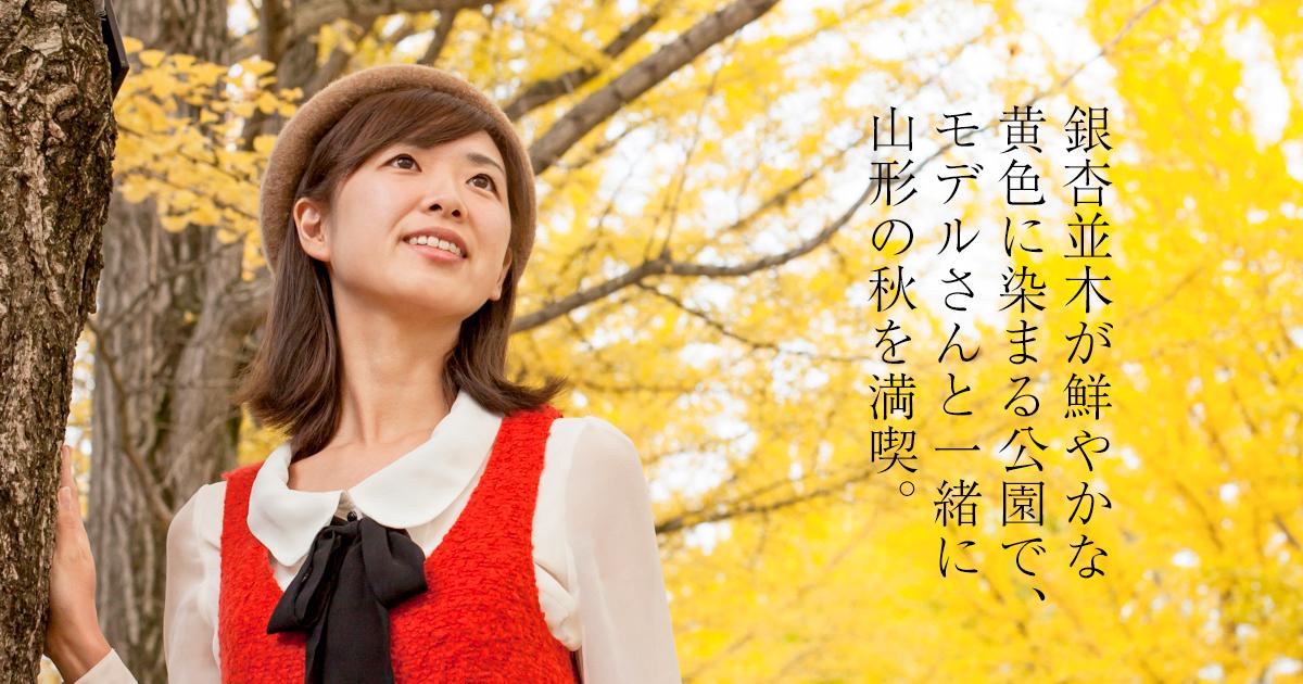 見頃を迎えた紅葉をバックに秋イメージの撮影|山形モデルネット