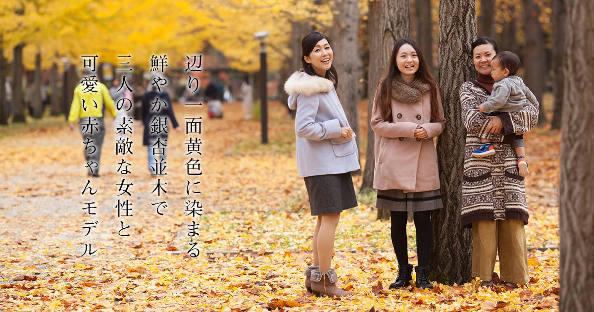 女性モデル三人と赤ちゃんモデルで秋イメージの撮影