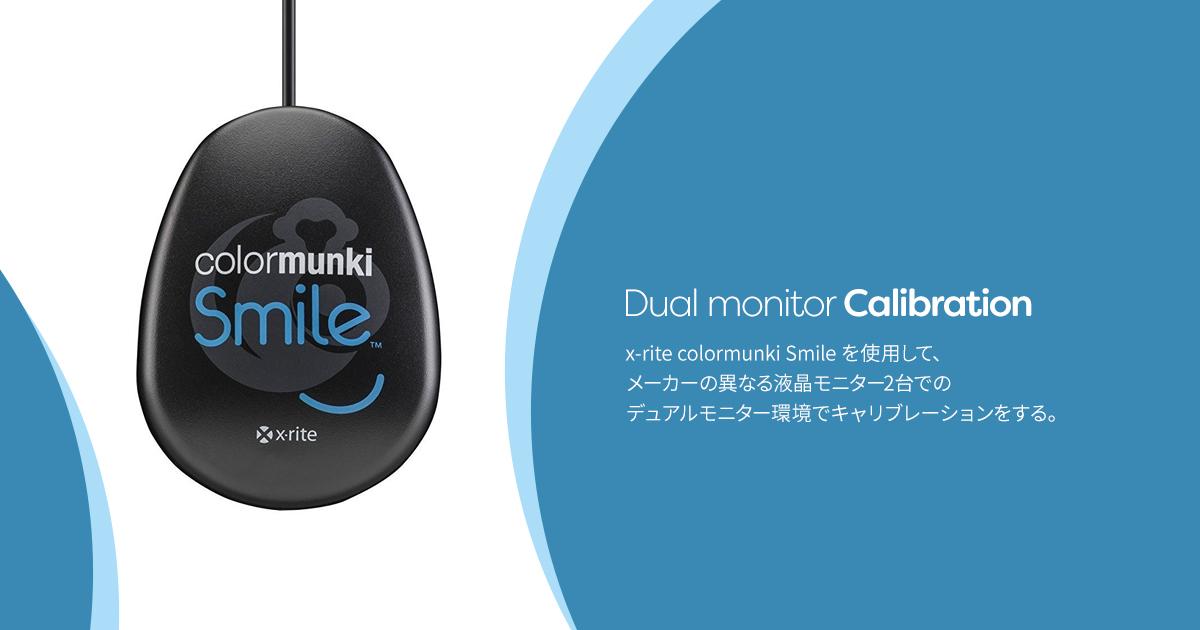 x-rite ColorMunki Smile によるデュアルモニター環境でのキャリブレーション