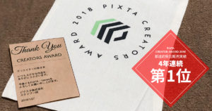PIXTAで2017年の都道府県別販売実績で4年連続第1位を獲得