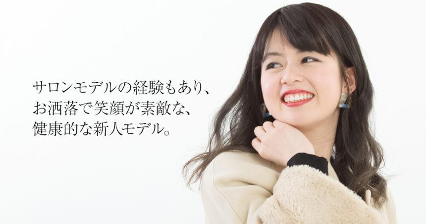 お菓子作りが得意な可愛らしい笑顔が魅力の新人モデル