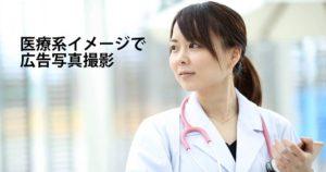 医療系イメージで広告写真撮影|山形モデルネット